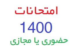 خرداد 1400
